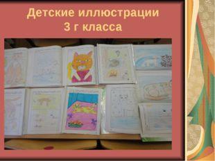 Детские иллюстрации 3 г класса