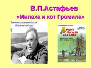 В.П.Астафьев «Милаха и кот Громила»