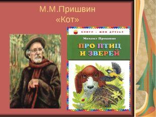 М.М.Пришвин «Кот»