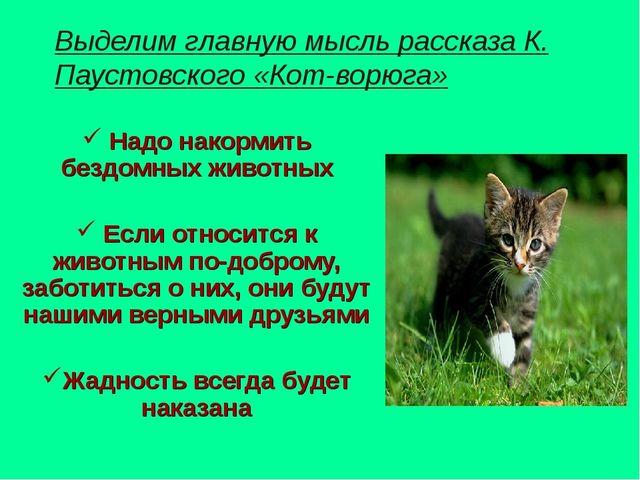 Выделим главную мысль рассказа К. Паустовского «Кот-ворюга» Надо накормить бе...