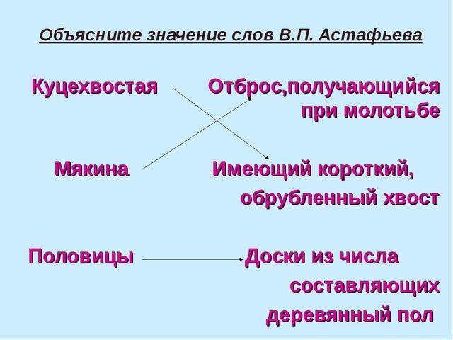 Объясните значение слов В.П. Астафьева Куцехвостая Отброс,получающийся при м...