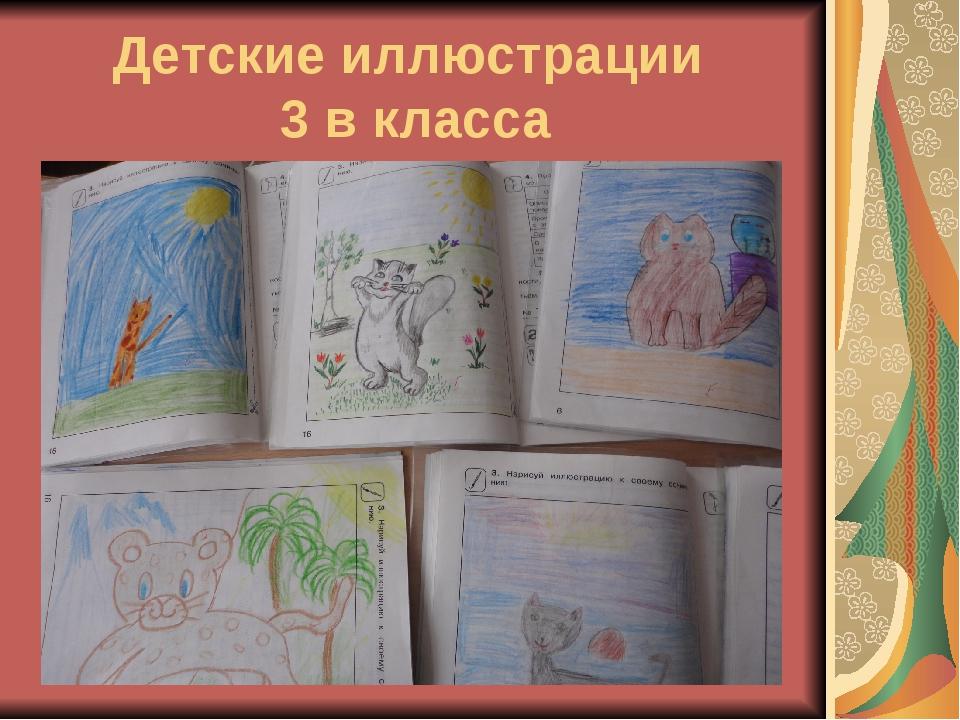 Детские иллюстрации 3 в класса