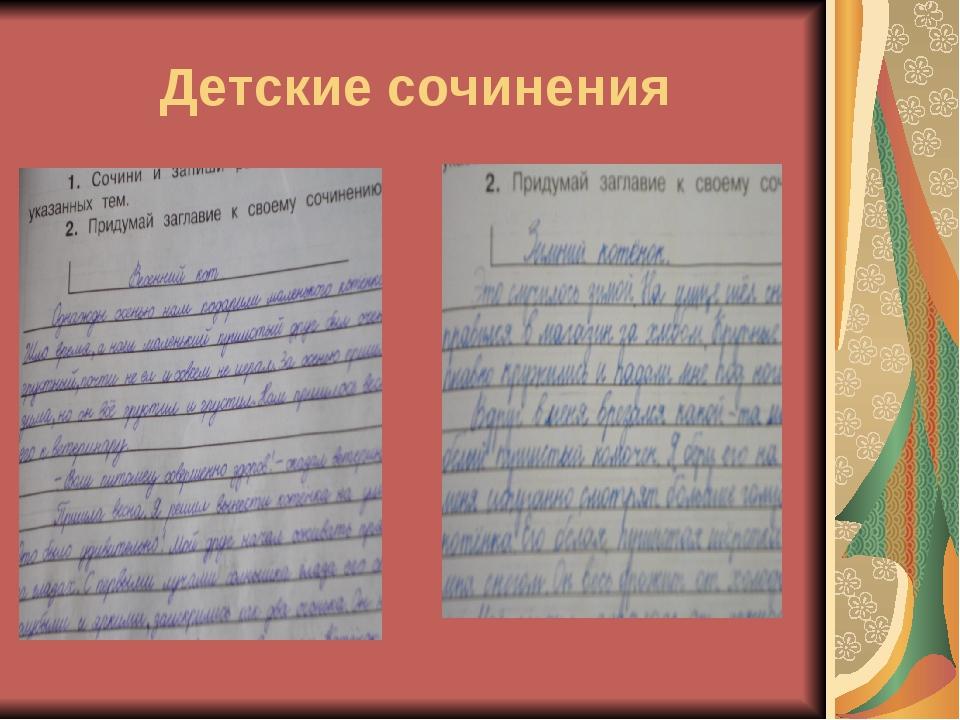 Детские сочинения