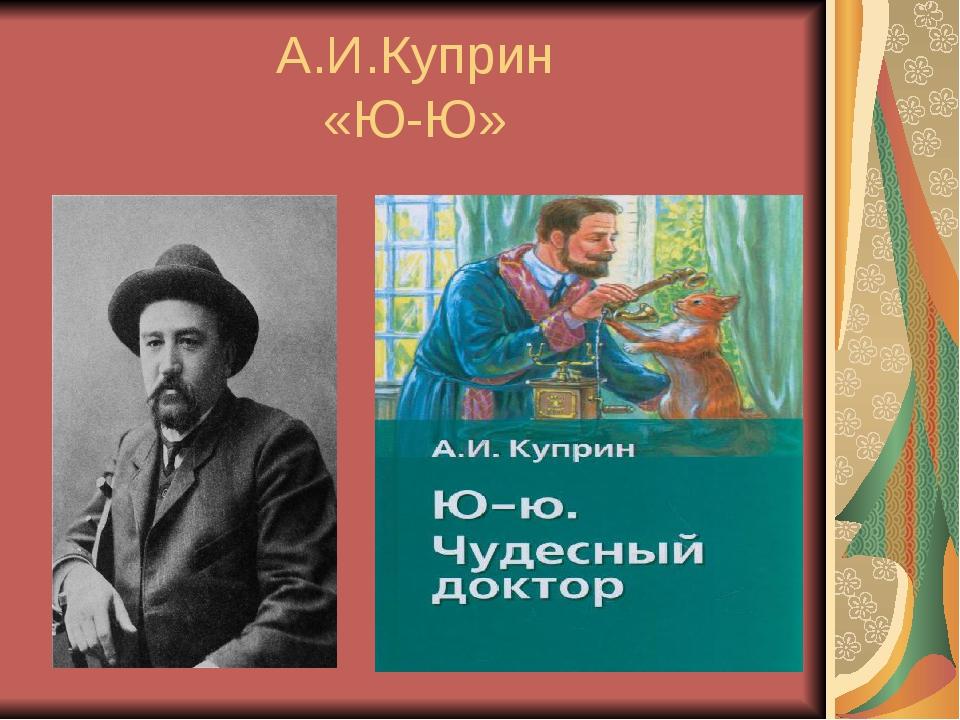 А.И.Куприн «Ю-Ю»