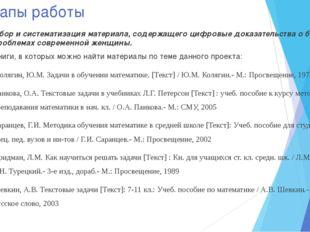 Этапы работы Сбор и систематизация материала, содержащего цифровые доказатель