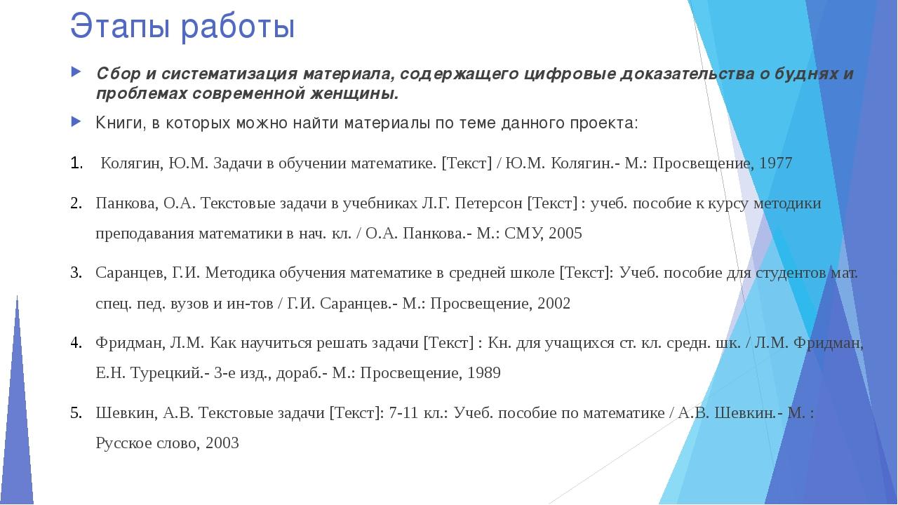 Этапы работы Сбор и систематизация материала, содержащего цифровые доказатель...