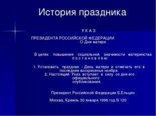 История праздника У К А З  ПРЕЗИДЕНТА РОССИЙСКОЙ ФЕДЕРАЦИИ О Дне ма