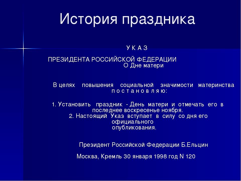 История праздника У К А З  ПРЕЗИДЕНТА РОССИЙСКОЙ ФЕДЕРАЦИИ О Дне ма...