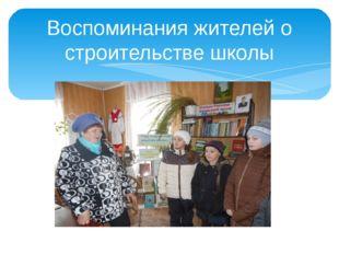Воспоминания жителей о строительстве школы