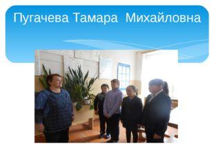 Пугачева Тамара Михайловна