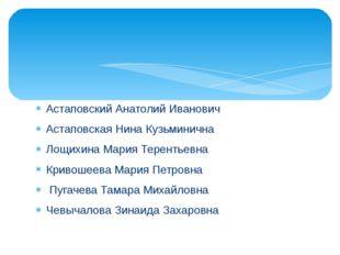 Астаповский Анатолий Иванович Астаповская Нина Кузьминична Лощихина Мария Тер