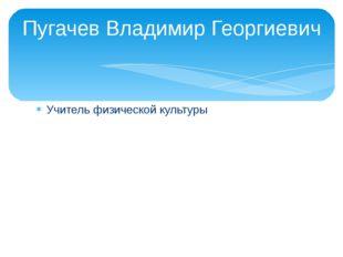 Учитель физической культуры Пугачев Владимир Георгиевич