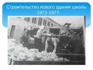 Строительство нового здания школы 1972-1977