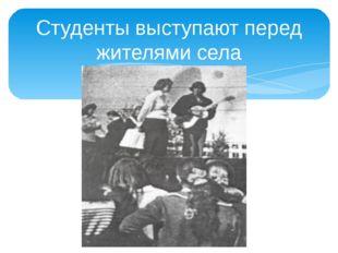 Студенты выступают перед жителями села