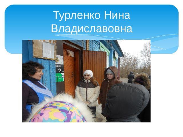 Турленко Нина Владиславовна
