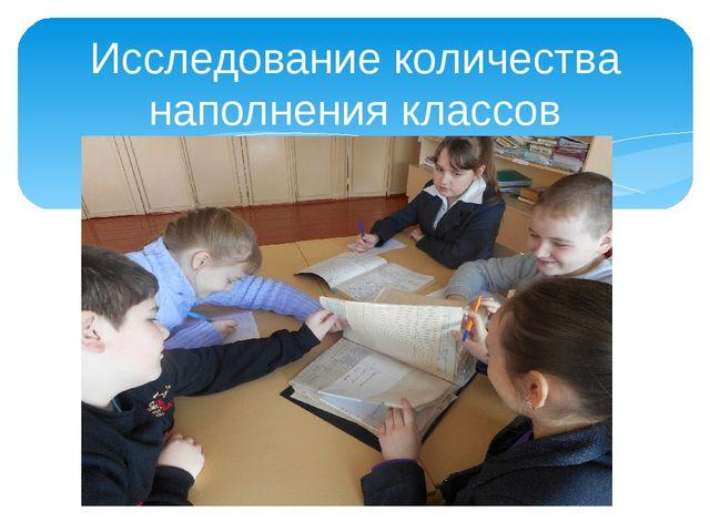 Исследование количества наполнения классов