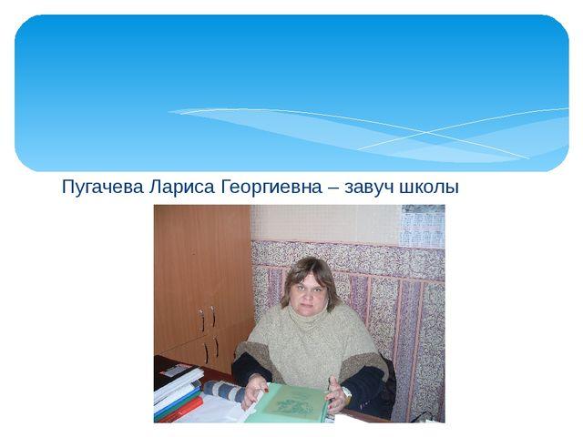 Пугачева Лариса Георгиевна – завуч школы