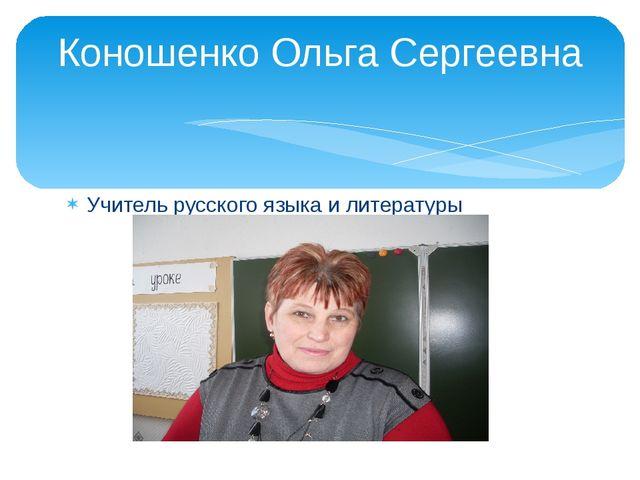 Учитель русского языка и литературы Коношенко Ольга Сергеевна