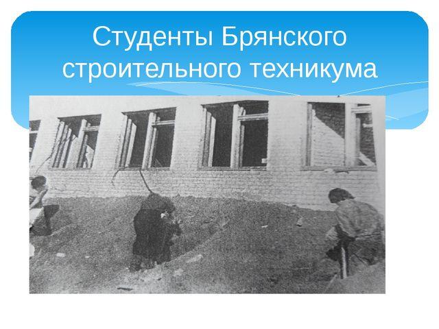 Студенты Брянского строительного техникума