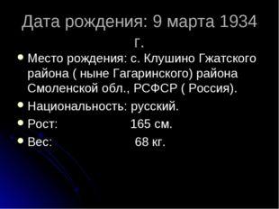 Дата рождения: 9 марта 1934 г. Место рождения: с. Клушино Гжатского района (