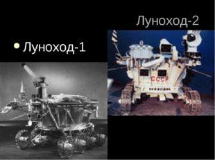 Луноход-2 Луноход-1