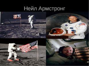 Нейл Армстронг