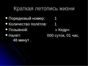 Краткая летопись жизни Порядковый номер: 1 Количество полётов: 1 Позывной: «