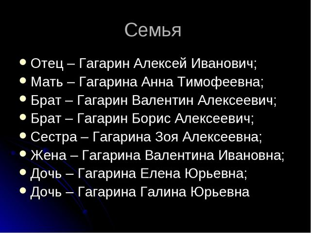 Семья Отец – Гагарин Алексей Иванович; Мать – Гагарина Анна Тимофеевна; Брат...