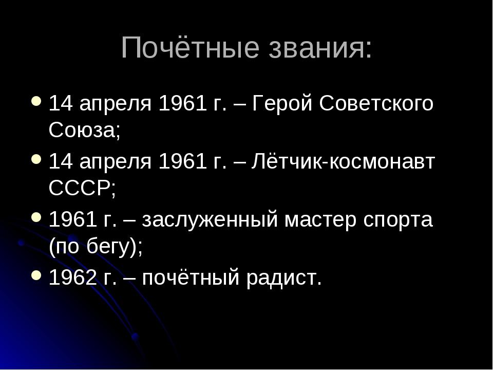 Почётные звания: 14 апреля 1961 г. – Герой Советского Союза; 14 апреля 1961 г...