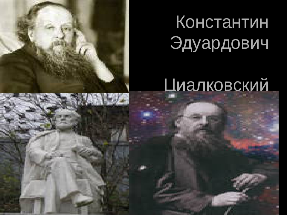 Константин Эдуардович Циалковский
