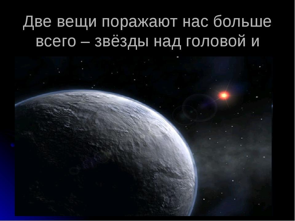 Две вещи поражают нас больше всего – звёзды над головой и совесть внутри нас…