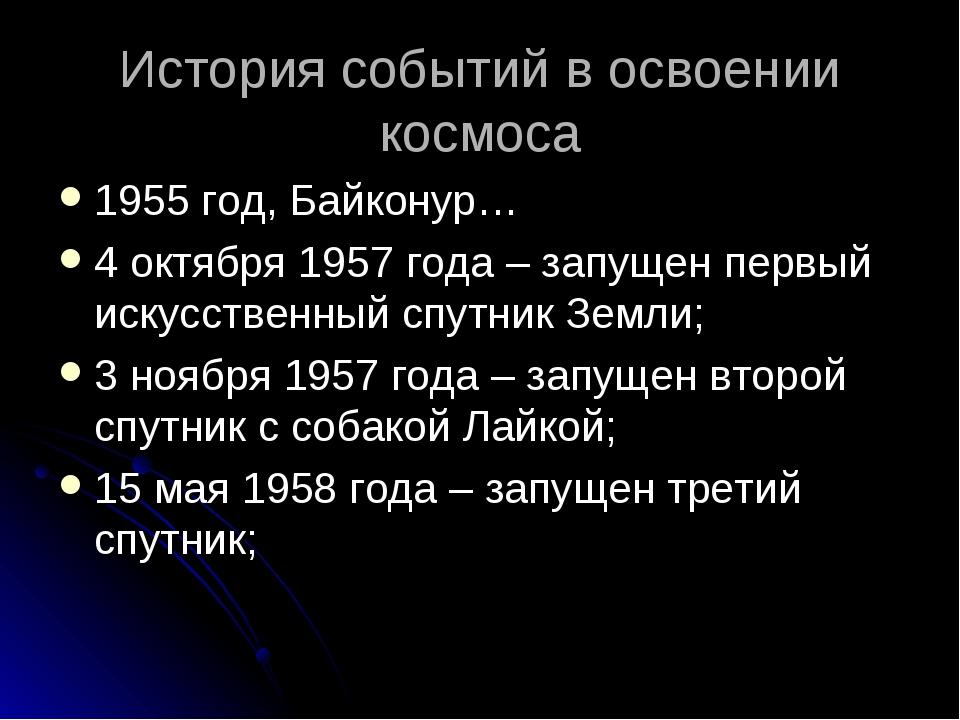 История событий в освоении космоса 1955 год, Байконур… 4 октября 1957 года –...