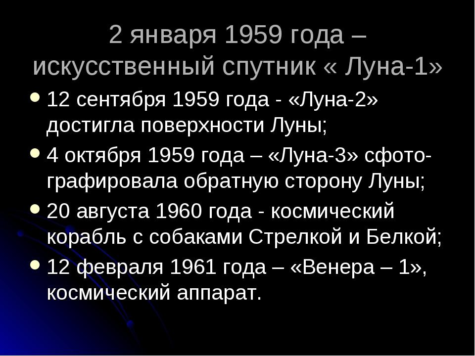 2 января 1959 года – искусственный спутник « Луна-1» 12 сентября 1959 года -...