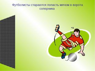 Футболисты стараются попасть мячом в ворота соперника