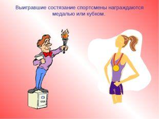 Выигравшие состязание спортсмены награждаются медалью или кубком.