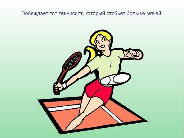Побеждает тот теннисист, который отобьет больше мячей.