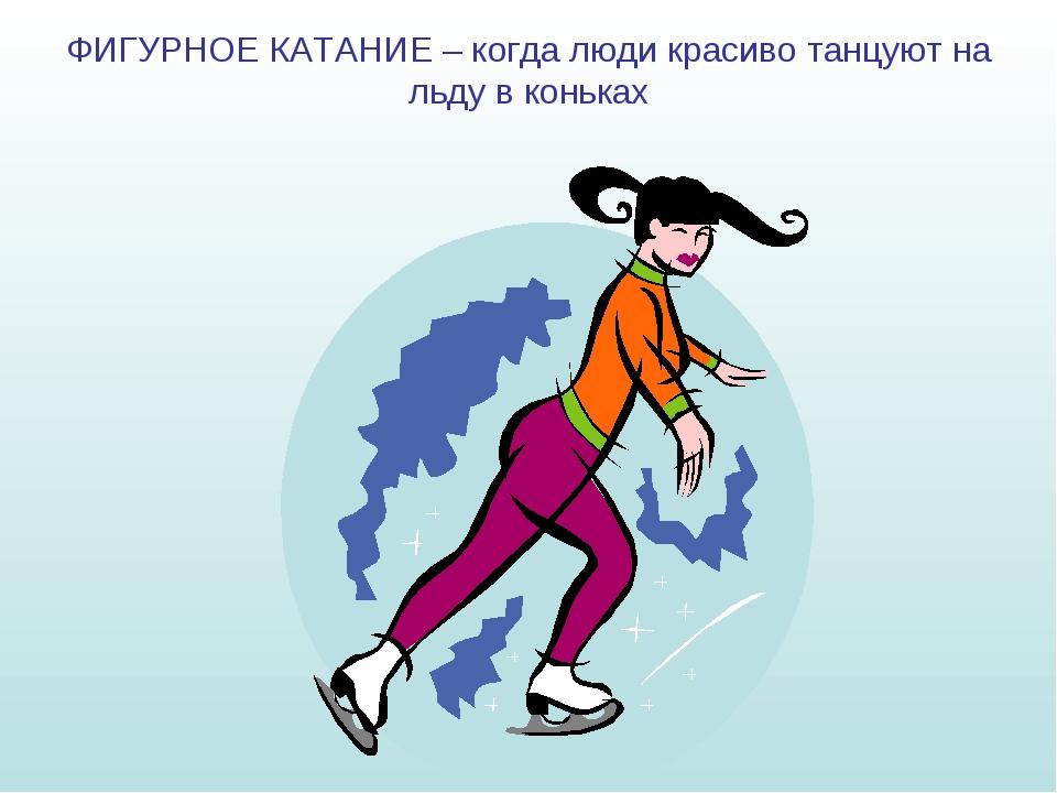 ФИГУРНОЕ КАТАНИЕ – когда люди красиво танцуют на льду в коньках