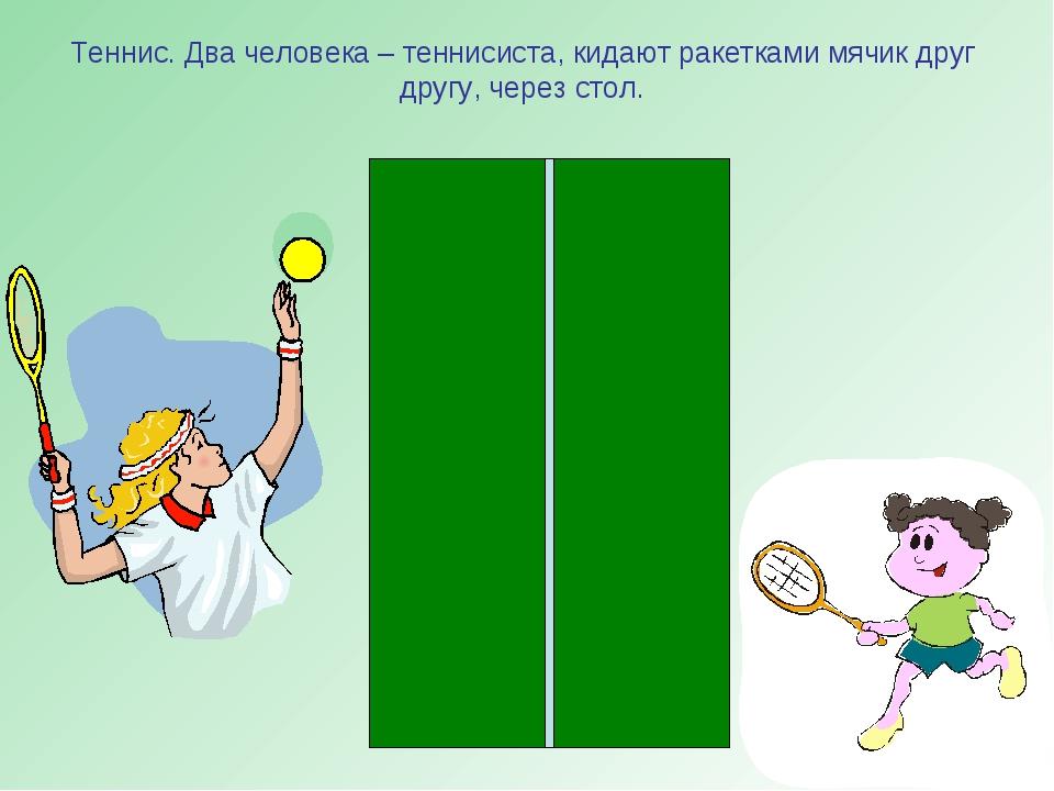 Теннис. Два человека – теннисиста, кидают ракетками мячик друг другу, через с...