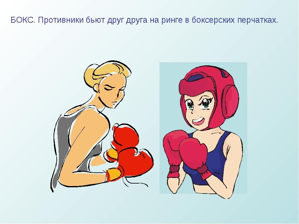 БОКС. Противники бьют друг друга на ринге в боксерских перчатках.
