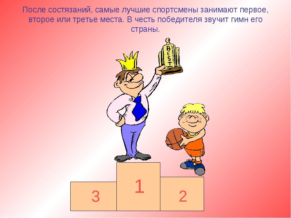 После состязаний, самые лучшие спортсмены занимают первое, второе или третье...
