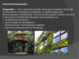 Экологический дизайн. Экодизайн— этот «зелёный» дизайн обращает внимание общ