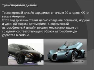Транспортный дизайн. Транспортный дизайн зародился в начале 20-х годов ХХ-го