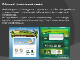 Веб-дизайн (компьютерный дизайн).  (Web design) — разновидность графического