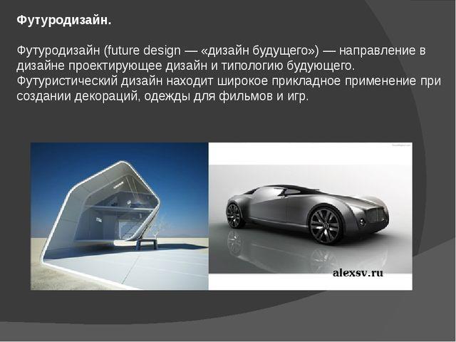Футуродизайн. Футуродизайн (future design — «дизайн будущего») — направление...