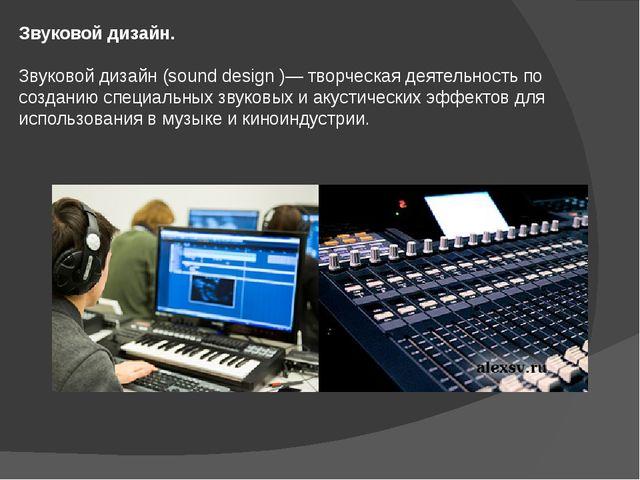 Звуковой дизайн. Звуковой дизайн (sound design )— творческая деятельность по...