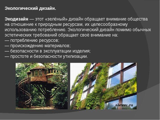 Экологический дизайн. Экодизайн— этот «зелёный» дизайн обращает внимание общ...