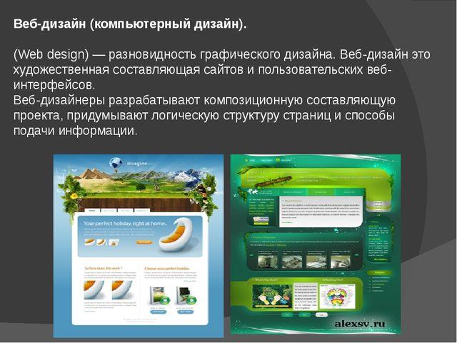 Веб-дизайн (компьютерный дизайн).  (Web design) — разновидность графического...
