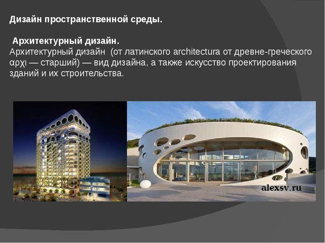 Дизайн пространственной среды. Архитектурный дизайн. Архитектурный дизайн (...