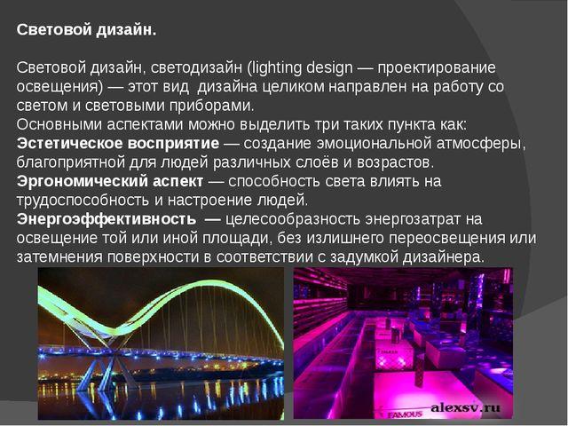 Световой дизайн. Световой дизайн, светодизайн (lighting design — проектирован...