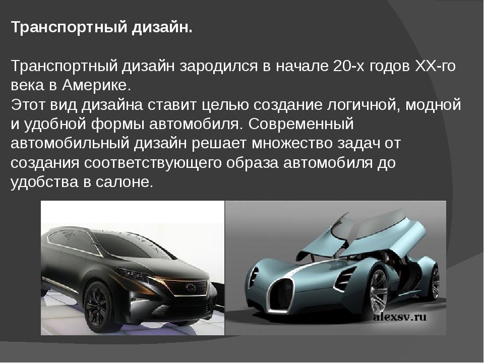 Транспортный дизайн. Транспортный дизайн зародился в начале 20-х годов ХХ-го...